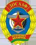 Брестская РОС ДОСААФ