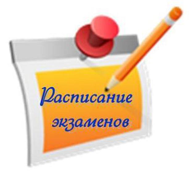 Расписание экзаменов на ДЕКАБРЬ
