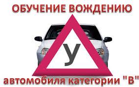 Продолжается набор в группы по подготовке водителей категории «В»